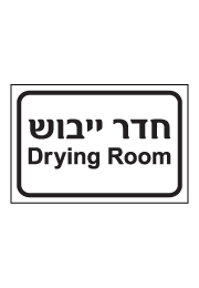 שלט - חדר ייבוש - Drying Room
