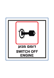שלט - דומם מנוע - SWITCH OFF ENGINE