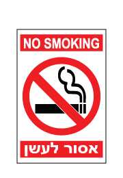 שלט - אסור לעשן -  NO SMOKING