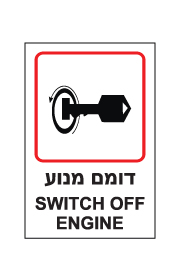 שלט - דומם מנוע - SWITCH OFF ENGINE - 2